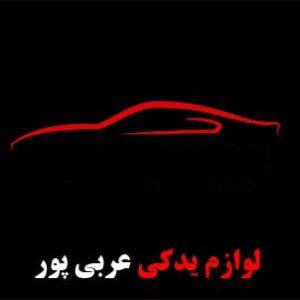 لوازم یدکی عربی پور