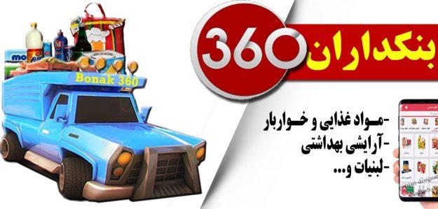 Bonak360